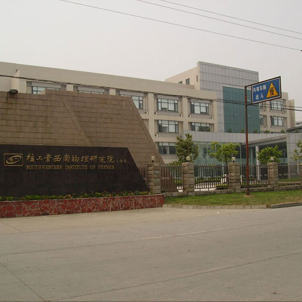 核工业西南物理研究院